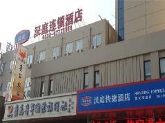 Hanting Hotel Qingdao Chongqing South Road Branch, Qingdao