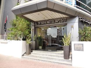Al Deyafa Hotel Apartments