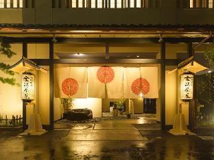 料理旅馆 金泽茶屋 image
