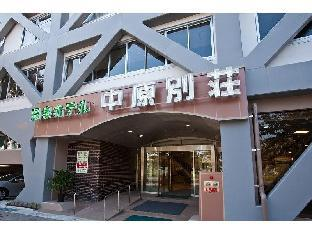Onsen Hotel Nakahara Bessou (non-smoking rooms / earthquake resistance complete) image
