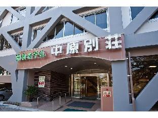 온천 호텔 나카하라 벳소우(객실 금연/지진 대책 개축 완료) image