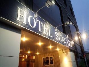 函馆太阳城酒店 image