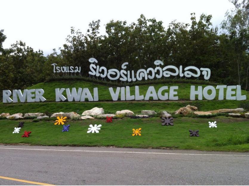 โรงแรมริเวอร์แคว วิลเลจ กาญจนบุรี