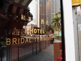 Bridal Tea House Hung Hom Winslow Hotel Hong Kong - Tempat Masuk