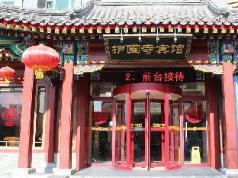 Huguosi Hotel, Beijing