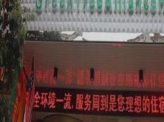 GreenTree Alliance Gansu Longnan Beishan East Road Hotel, Longnan