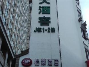Elan Hotel Shenzhen Luohu Xinxiu Antique City Branch