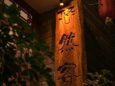 YoYo Joy Inn, Tengchong