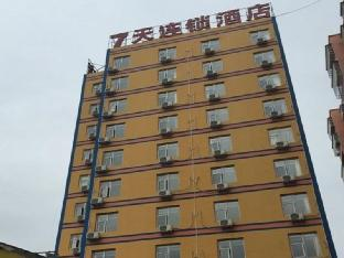 7 Days Inn Xichang Hangtian Street Lv You Ji San Center Branch
