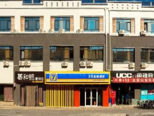 7 Days Inn Jinchang Wen Hua Street Branch