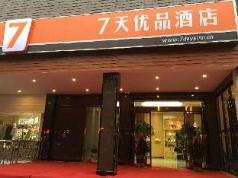 7 Days Premium Wangcheng Pedestrian Street Branch, Changsha