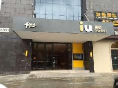 IU Hotel Chongqing Rongchang High Speed Railway Station Branch, Chongqing