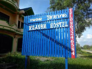 Khanom Hostel - Khanom