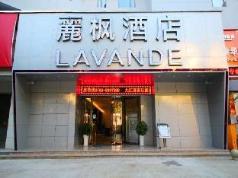 Lavande Hotel Jiujiang Xunyang Road Pedestrian Street  Branch, Jiujiang