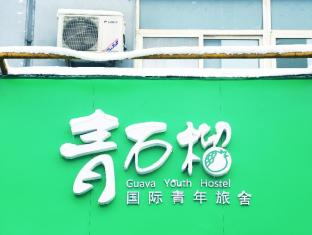 Xian Guava Youth Hostel