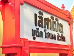 Lertnimit Boutique Hotel - Hua Hin