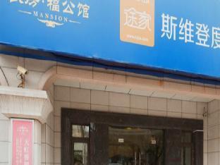 Dianshan Lake Tujia Sweetome Vacation Rentals Fu Gong Guan