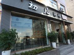 Zhangjiajie First Appearance Inn, Zhangjiajie