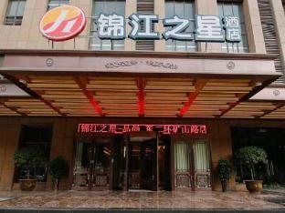 Jinjiang Inn Pinshang Xian East 2nd Ring Kuangshan Road Branch