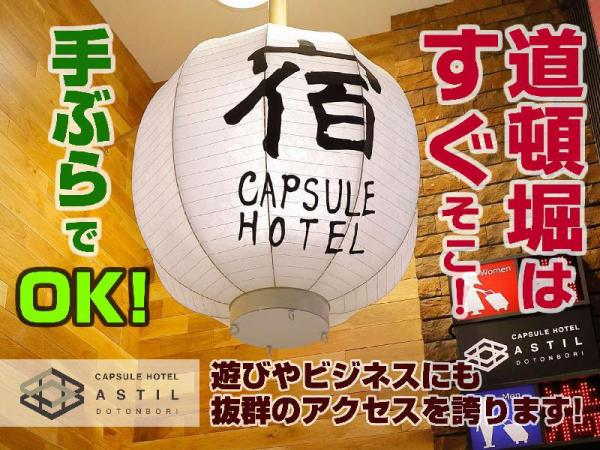 Capsule Hotel Astil Dotonbori Osaka