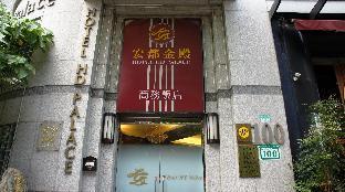 ホテル HD パレス1