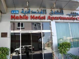 Habib Hotel Apartments PayPal Hotel Ajman
