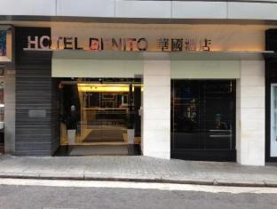 Hotel Benito Hong Kong - Entrance