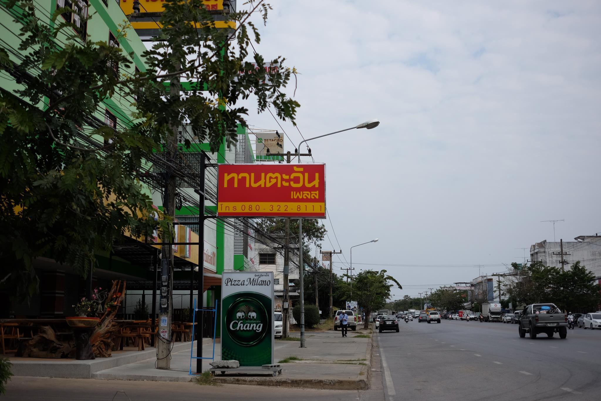 Tantawan Place,ทานตะวัน เพลซ
