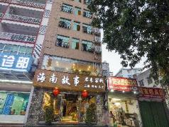 Hainan story Folk Culture Inn, Sanya