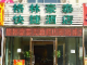 Пекин - GreenTree Inn Beijing Changping Tiantongyuan East Taipingzhuang Road Express Hotel