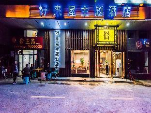 Kaili Haolaiwu Hotel Cheng Nan Branch