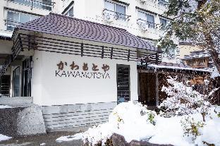 Coupons Kawamotoya Ryokan