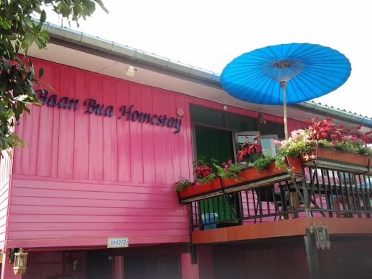 บ้านบัว โฮมสเตย์ (Baan Bua Homestay)