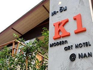 ケーワン モダン アート ホテル アット ナン K-1 Modern Art Hotel @ Nan
