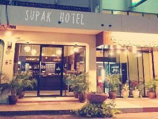 スパック ホテル Supak Hotel
