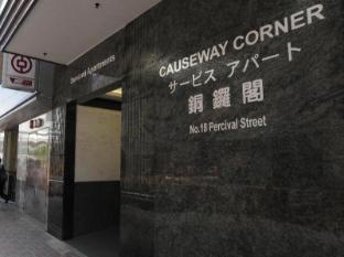 Causeway Corner हाँग काँग - प्रवेश