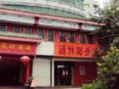 Xiang Mei Hotel - Hanlin Branch, Shenzhen