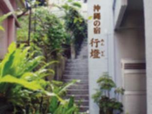 Okinawa No Yado Andon Matsuokan image