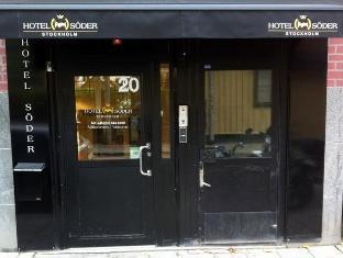 Hotel Soder Stockholm - Entrance