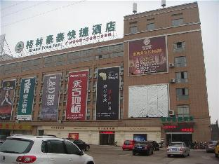 GreenTree Inn Jiangsu Zhenjiang Yidu Building Materials City Express Hotel