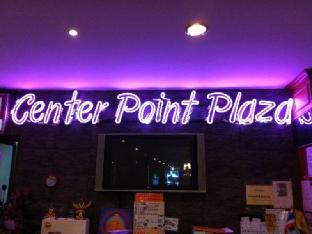 ロゴ/写真:Center Point Plaza Hotel