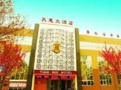 Qingdao Hongyun Jiahe Business Hotel, Qingdao