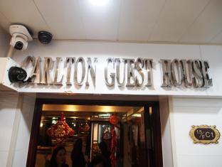 Carlton Guest House - Las Vegas Group Hostels HK Hong Kong - Predvorje
