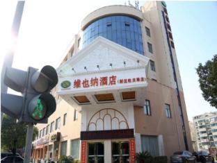 Vienna Hotel Wuxi Wang Zhuang Road - Wuxi