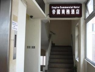 Dynasty Commercial Hotel Hong Kong - Entrance