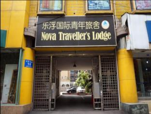 Chengdu Nova Traveller Lodge -