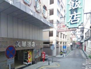 Man Va Hotel Macao - Exteriér hotelu