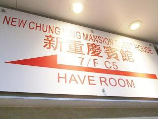 New Chung King Mansion Guest House - Las Vegas Group Hostels HK Hong Kong - Welcome To New Chung King Mansion Guest House
