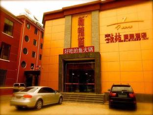 Yihao Business Hotel