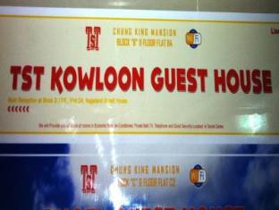 T.S.T Kowloon Guest House Hong Kong - Entrance